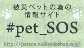 被災ペットのための情報サイト #pet_SOS